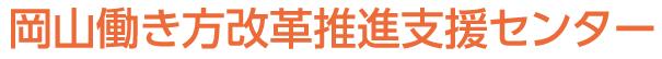 岡山県働き方改革推進支援センター