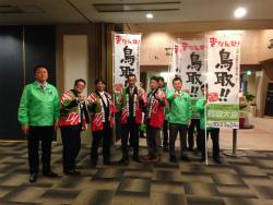 第4回会員大会倉敷大会並びに「吉備の国おかやま大会」決起大会