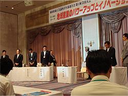岡山商工会議所青年部連合会第1回会員大会