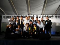 岡山商工会議所青年部連合会第2回会員大会 in 児島