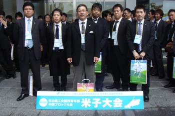 中国ブロック大会