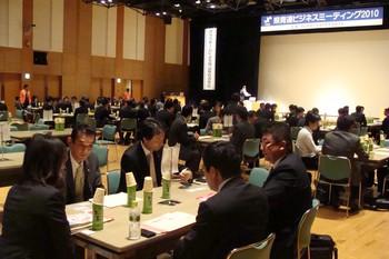 2010岡山県商工会議所青年部連合会ビジネスミーティング