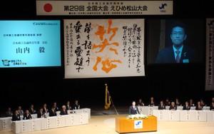 日本商工会議所青年部第29回全国大会えひめ松山大会