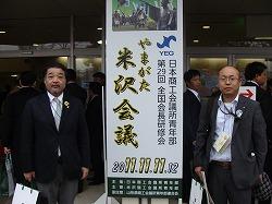 第29回日本商工会議所青年部全国会長研修会やまがた米沢会議