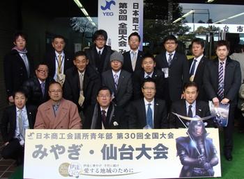 日本商工会議所青年部第30回全国大会