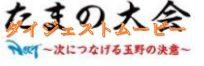 第34回 中国ブロック大会 たまの大会 ダイジェストムービー