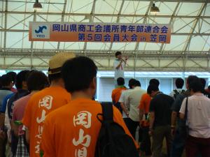 岡山県青年部連合会 第5回会員大会