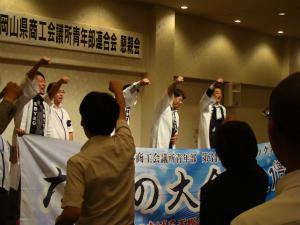 平成28年度第3回岡山県青連出向者会議