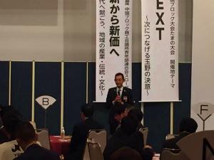 中国ブロック商工会議所青年部連合会第2回役員会ほか