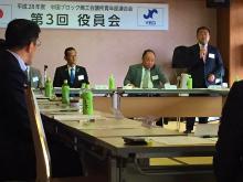 第3回中国ブロック商工会議所青年部連合会役員会・懇親会