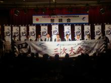 春の会長会議(中国ブロック商工会議所青年部連合会第1回役員会・総会)