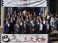 第35回中国ブロック大会三次大会