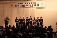 玉野商工会議所青年部創立30周年記念式典・祝賀会